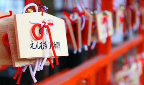 片想い女子必見!恋愛成就に効くパワースポットの関東の神社